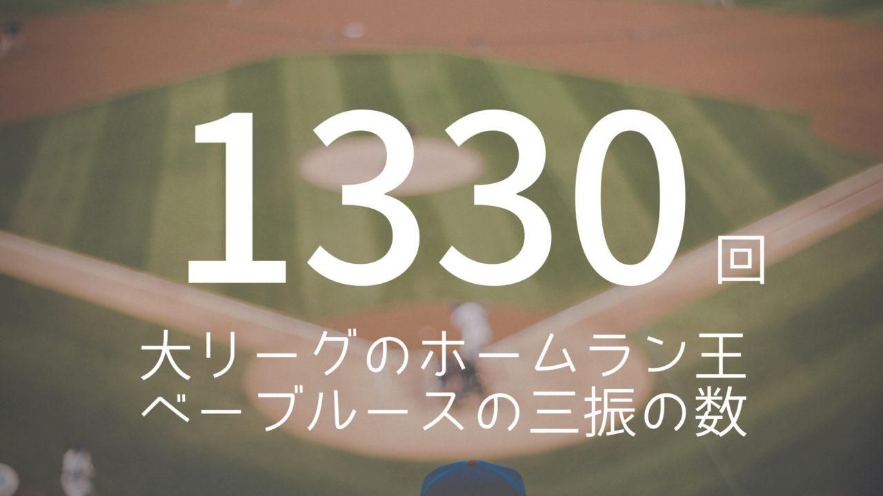 雑学ネタ 野球