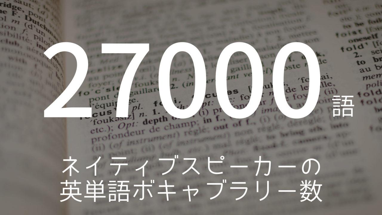 27000語」 >>> ネイティブスピー...
