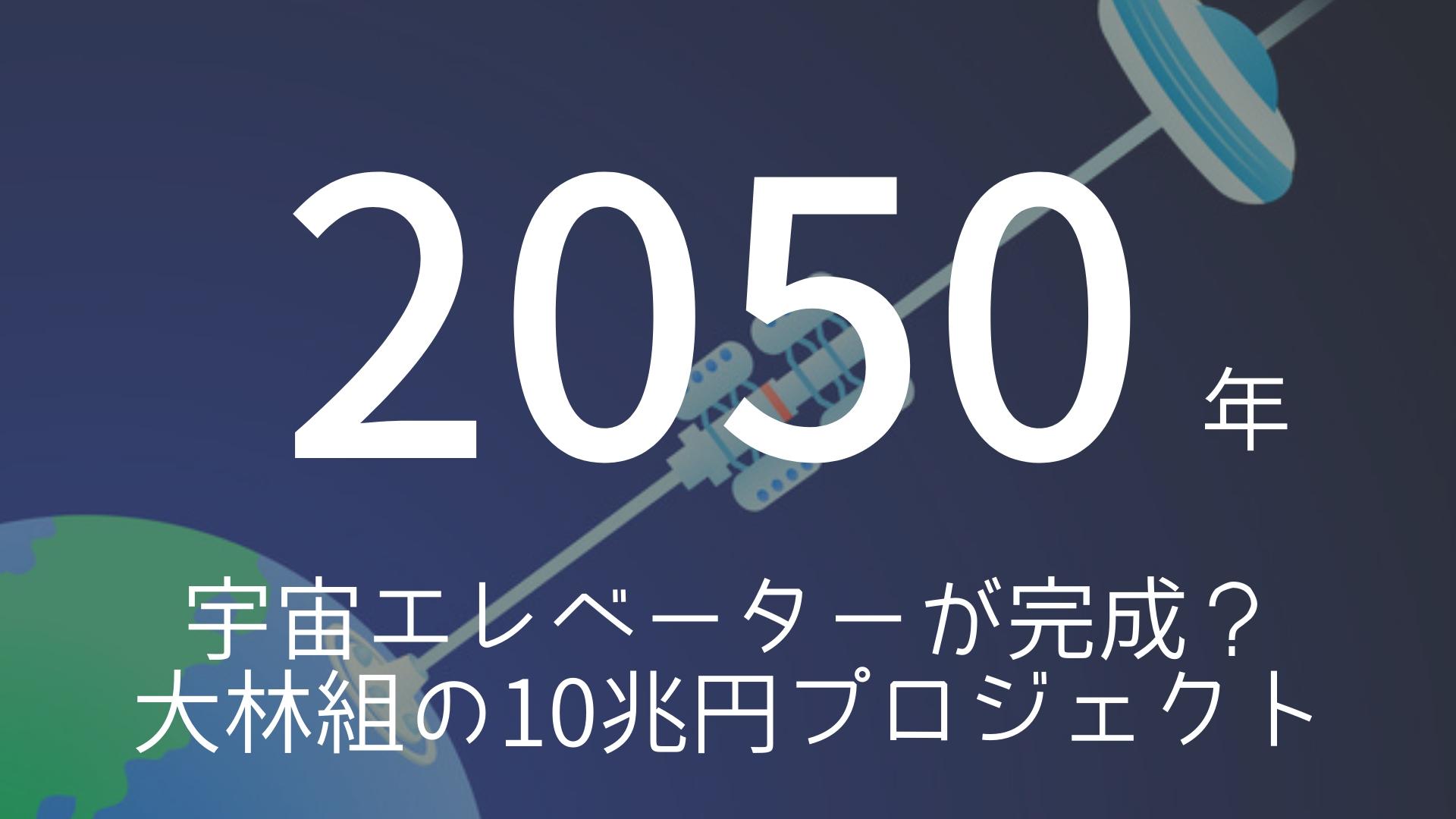 「2050年」 >>> 大林組の10兆円プロジェクト「宇宙エレベーター建設構想」