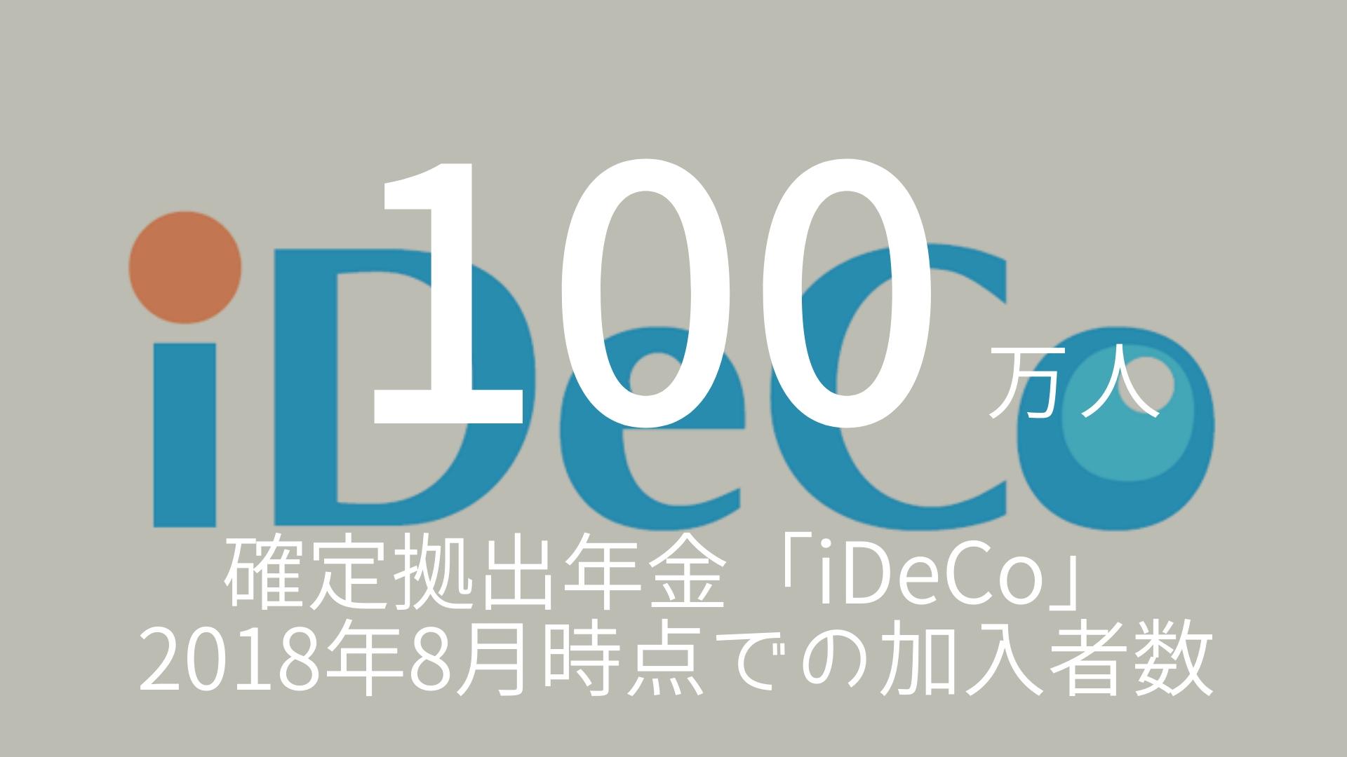「100万人」 >>> 確定拠出年金「iDeCo」加入者数。2018年8月時点。
