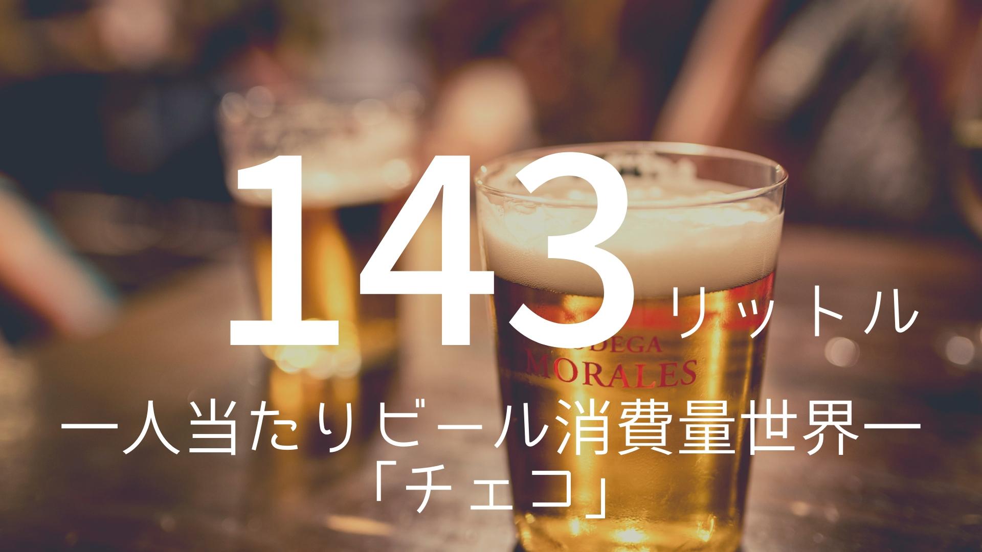 「143リットル」 >>> 一人当たりビール消費量世界一「チェコ」
